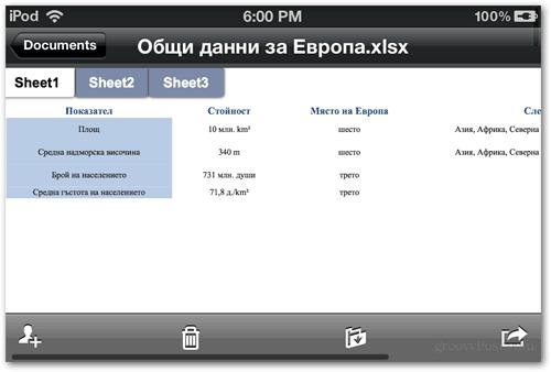 excel spreadsheet language bulgarian russian document sksydrive microsoft view render cloud ios