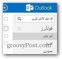 how to change outlook default settings